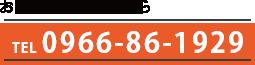 お問い合わせはこちら TEL0966-86-1929
